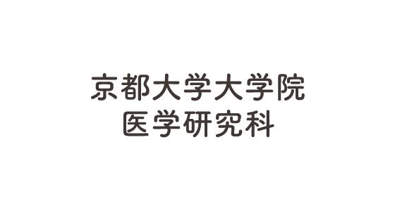 京都大学大学院医学研究科